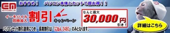 イーモバイル同時加入キャンペーン!パソコン本体とセットでお得!!最大3万円引き